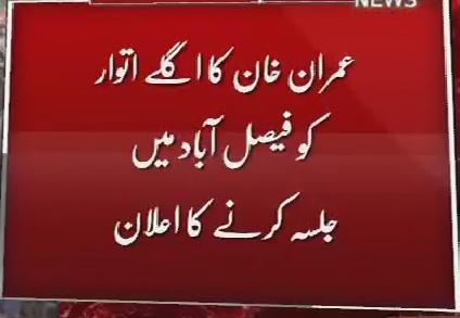 Imran Khan PTI Jalsa in Faisalabad on Sunday May 8 2016