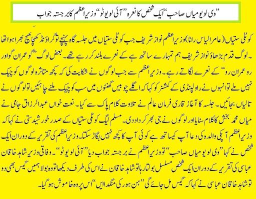 Kotli Sattian Jalsa PMLN - Dialy Express Highlights by Amir Ilyas Rana