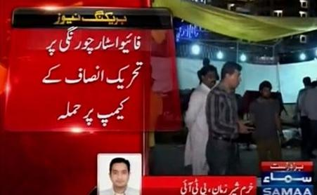 MQM Attacked PTI Election Camp in NA 245 Karachi