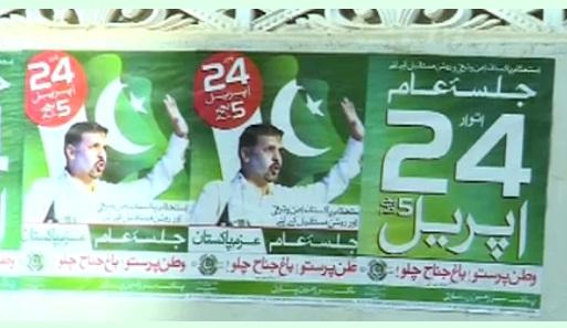 Mustafa Kamal Jalsa e Aam Karachi 24-4-2016