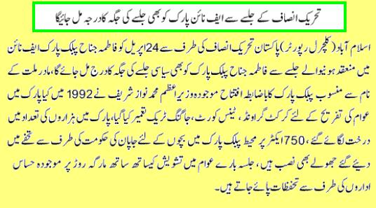 New Jalsagah of Islamabad F-9 Fatima Jinnah Public Park