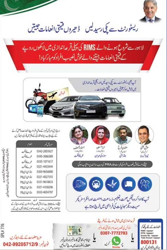 Rims Lucky Draw Winners Result April 2016 Paki Mag