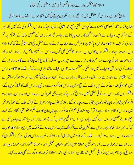 Speeches at Khair ul Madaris Multan on Khatam Bukhari Sharif and Istahkaam e Pakistan and Madaris Conference 15-4-2016