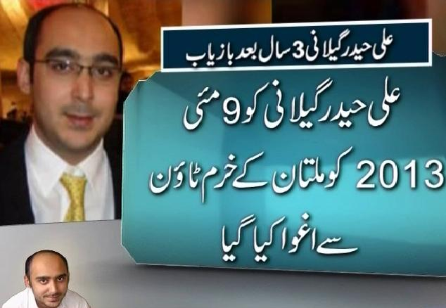 Ali Haider Gillani Recovered from Afghanistan after 3 Years of Abduction