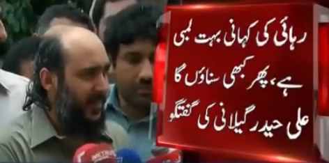 Ali Haider Gillani Talking to Media Persons in Lahore