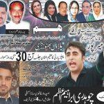 Bilawal Bhutto Jalsa Mirpur AJK 30-5-2016 - Ch Ibrahim Azam Candidate LA-4 Khari Sharif Bhimber