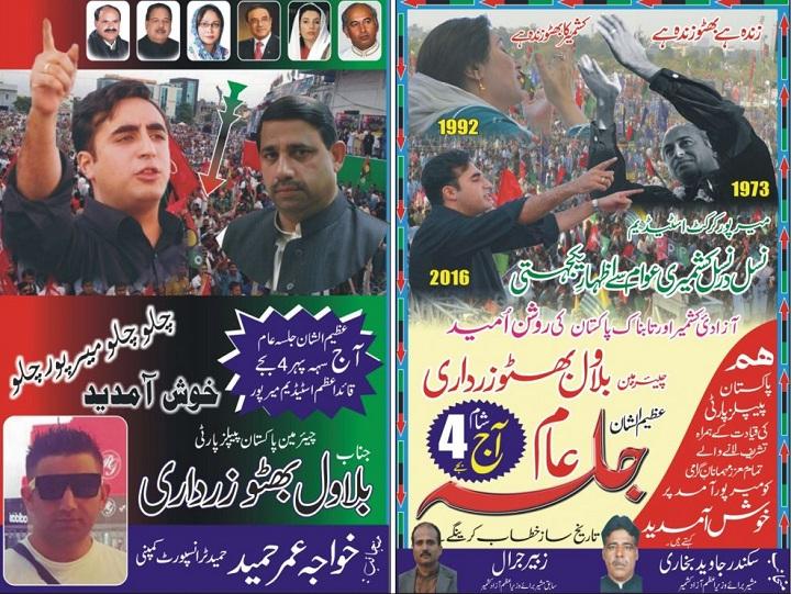 Bilawal Bhutto Zardari (PPP) Jalsa e aam in Mirpur Azad Kashmir Today 30-5-2016