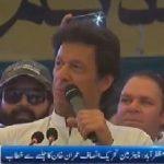 Imran Khan (PTI) Jalsa in Muzaffarabad Azad Kashmir