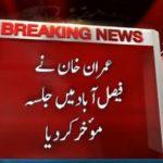 Imran Khan Postponed Faisalabad Jalsa 8-5-2016