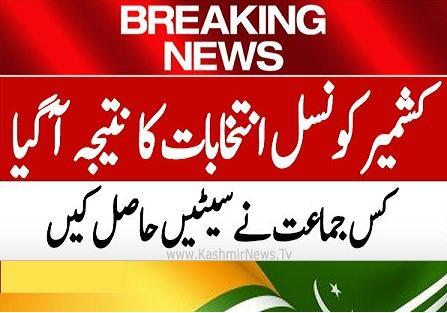 Kashmir Council Election 2016