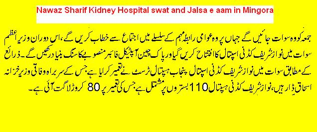 Nawaz Sharif Kidney Hospital swat and Jalsa e aam in Mingora
