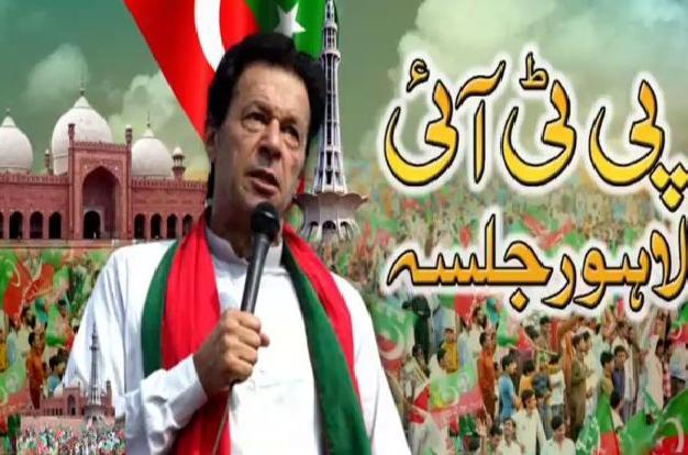 PTI Lahore Jalsa 1-5-2016