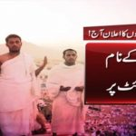 Result Hajj Quraandazi Balloting 2016