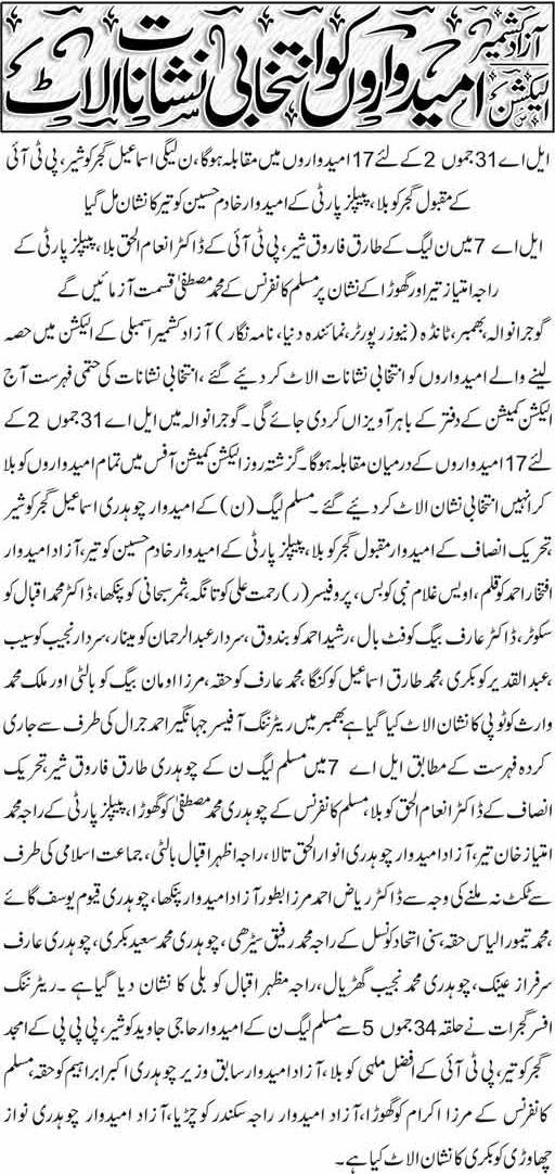 AZad Kashmir Elections - LA -7 Bhimber 3, LA 31 Gujranwala LA 34 Gujrat
