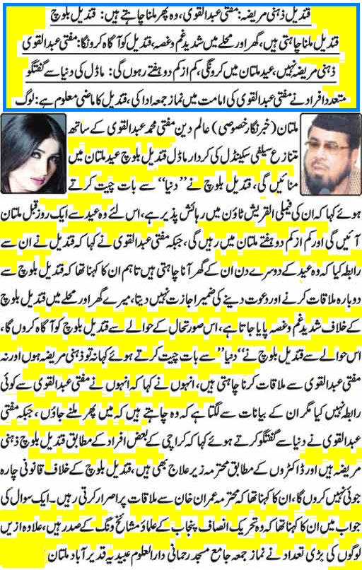 Mufti Abdul Qavi of PTI and Qandeel Baloch in Multan Scandal