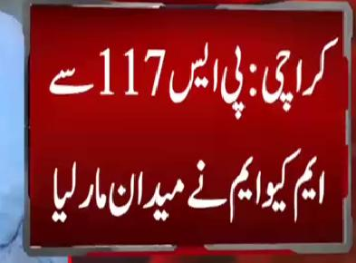 PS 117 - MQM Wins By Election in Karachi Qamar Abbas Rizvi