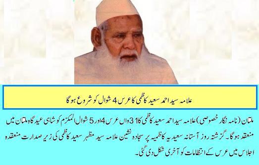 Allama Syed Ahmad Saeed kazmi - 31st Urs Mubarak 4-5 Shawal 1437 AH (9-10 July 2016)