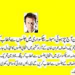 Imran Khan Azad Kashmir Jalsa Schedule July 2016