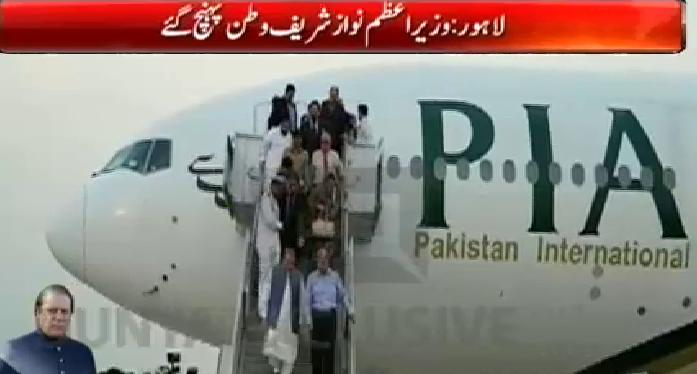 PM Nawaz Sharif Going from plane to airport Lahore