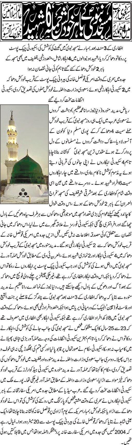 Suicide Bomb Blast at Madina Masjid i Nabvi
