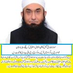 Tariq Jamil in Kalyal Mirpur AJK on 23-07-2016 for Deeni Khutba (Taqreer)