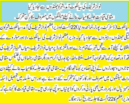 Nawaz Sharif Jalsa in Sialkot on Lahore-Sialkot Motorway Foundation stone laying Ceremony on 22-8-2016 (Monday)