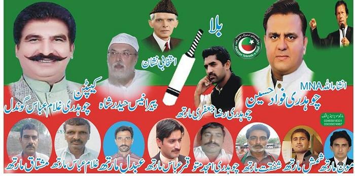 PTI's Ch Fawad Hussain Election Banner - Capton Ch Ghulam Abbas Gondal, Ch Raza Jaffery Marth