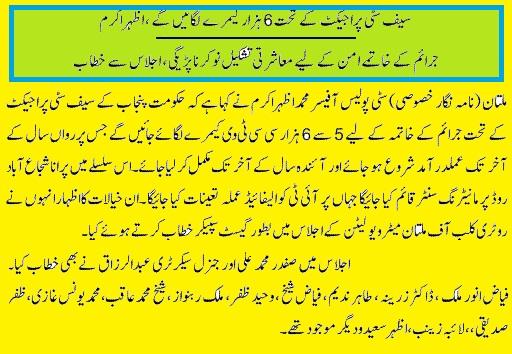 Safe City Project Multan