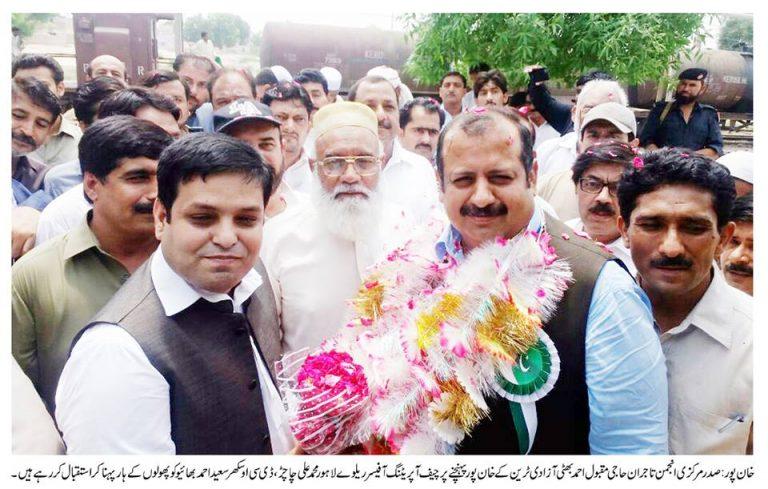 Welcome to Azadi Train in Khanpur