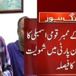 Which MQM MNA is Joining PSP in Press Conference Today at 4 PM?