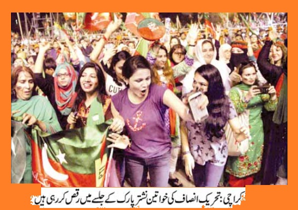 PTI Girls and Women are Dancing in Karachi Jalsa On 6 September 2016)