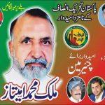 uc-48-sarai-kharbuza-sangjani-islamabad-pti-candidate-chairman