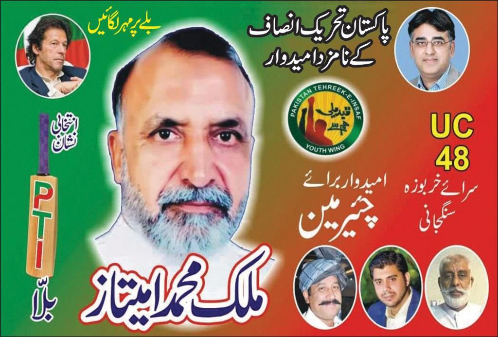 uc-48-sarai-kharbuza-sangjani-islamabad-pti-candidate
