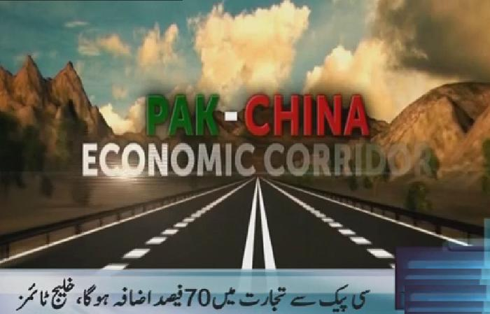 CPEC News Report 12 Sept 2016