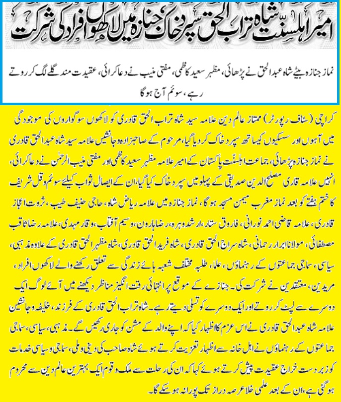 Ameer i Ehl e Sunnat Shah Turab ul Haq Died in Karachi - Namaz e janaza lead by Syed Shah Abdulhaq Qadri (Son)