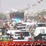 PPP's Salam Shuhada Rally Karachi - Sunday 16 Oct 2016