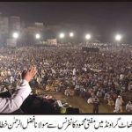 faisalabad-fazal-ul-rehman-addresssing-mufti-mahmood-conference