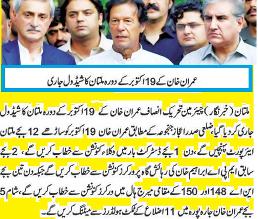 imran-khans-multan-visit-schedule-for-19-10-2016