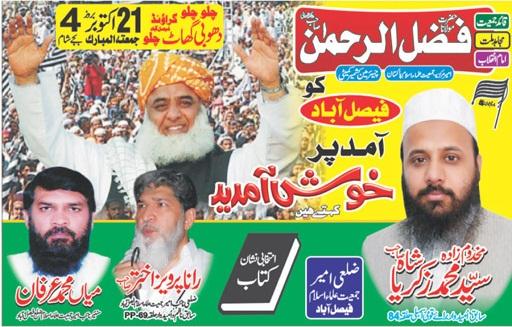 jui-f-fazal-ul-rehman-addresss-in-faisalabad-21-10-2016