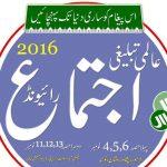 Salana Raiwind Lahore Tableeghi Ijtima 2016