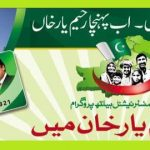 Health Insurance Scheme Started in Rahim Yar Khan - Inaugurated by Nawaz Sharif
