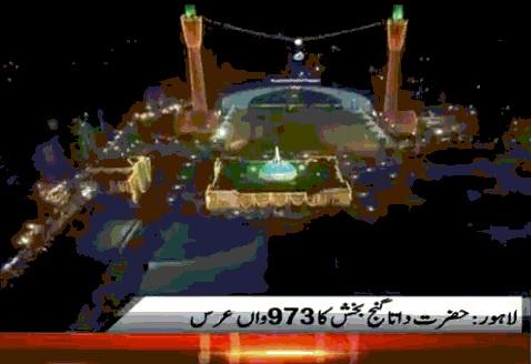 Hazrat Data Gunj Bakhsh 973rd Urs  in Lahore on 19-11-2016