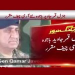 General Qamar Javaid Bajwa New Chief of Army Staff - Profile