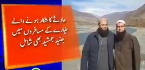 Junaid Jamshed Died in Plane Crash with his Wife