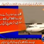 PIA Plane PK 661Crashed in Havelian Traveling from Chitral to Islamabad