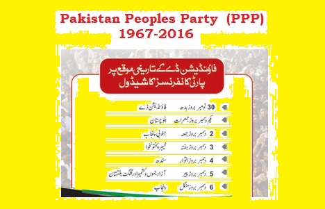 pakistan-peoples-party-pppconferences-schedule-lahore-nov-30-to-dec-6-2016