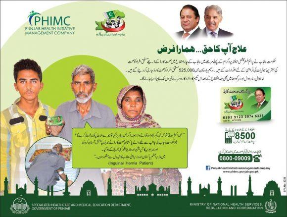 Pakistan Sehat Card for Khanewal, Sargodha and Narowal - Soon Launching by Nawaz Sharif