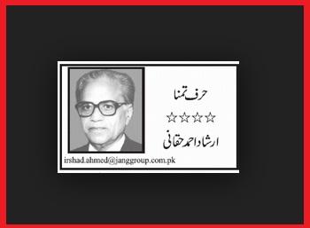 Irshad Ahmad Haqqani - Harf e Tamanna Column