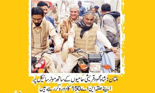 Shah Mahmood Qureshi Visit on Bike in Multan City