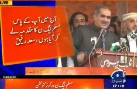 Kh Saad Rafiq addressing PMLN Workers convention Haripur
